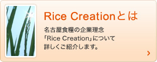 Rice Creationとは